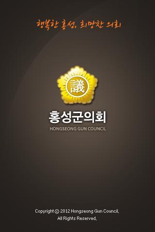 홍성군의회