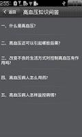 Screenshot of 高血压知识问答