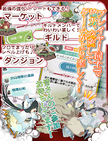 Screenshot of 幻獣物語2