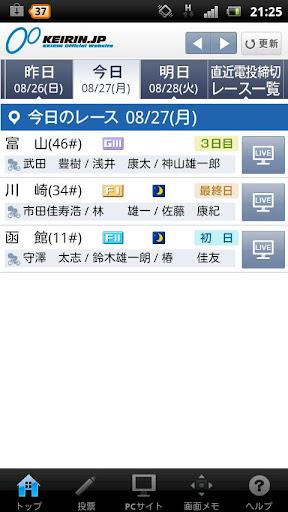玩運動App KEIRINオフィシャルアプリ免費 APP試玩