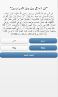 Screenshot of Forty Hadith Nawawi