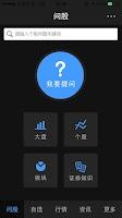 Screenshot of 第一财经问股
