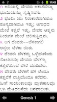 Screenshot of KannadaBible