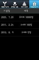 Screenshot of [탭]기념일계산기