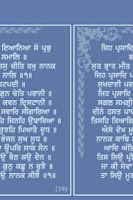 Screenshot of Sukhmani Sahib - Gurmukhi
