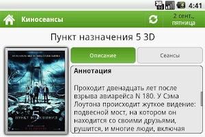 Screenshot of Афиша Якутск
