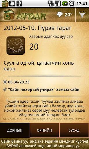 玩生活App|AVDAR免費|APP試玩