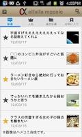 Screenshot of アルファルファモザイク 無料まとめリーダー