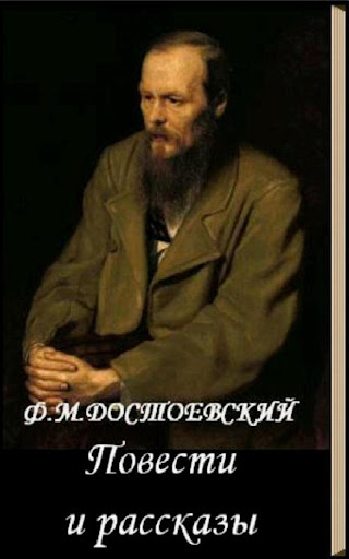 Повести и рассказы Достоевский