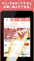 Screenshot of (関東版)チラシ比較&特売情報チラシル