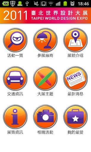 2011臺北世界設計大展 Expo'11