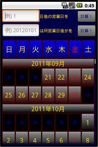 営業日計算