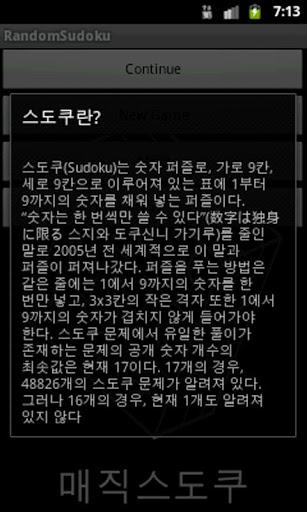 【免費娛樂App】매직 스도쿠-APP點子