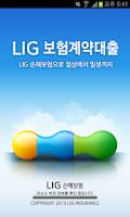 Screenshot of LIG 고객센터