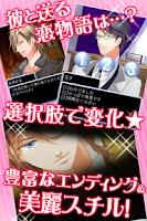 Screenshot of イケない契約結婚[無料恋愛シミュレーションアプリ]