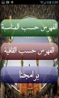 Screenshot of ديوان الإمام علي ع