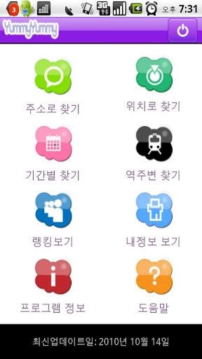 야미야미 - TV 방송 맛집 찾기