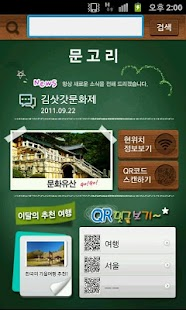 Korea Culture, Tourism, Travel - screenshot