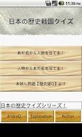 Screenshot of 日本の歴史戦国クイズ【無料】