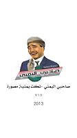 Screenshot of صاحبي اليمني -نكت يمنية مصورة