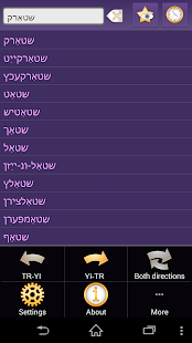 Turkish Yiddish dictionary + - screenshot