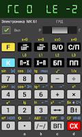 Screenshot of MK 61/54