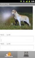 Screenshot of 高雄動物救援通報