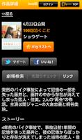 Screenshot of 映画情報「myシアター」