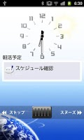 Screenshot of Asakatsu Alarm License Key