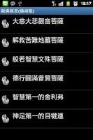 Screenshot of 菩薩羅漢故事集