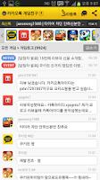 Screenshot of 게임친구 for 모두의마블 (친구찾기/친구추가)