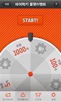 Screenshot of 마이앤엠(MYNM)/폰테크/돈버는어플/필수어플