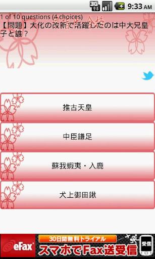■飛鳥・奈良編-日本の歴史暗記クイズ2<無料>