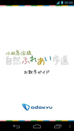小田急沿線自然ふれあい歩道 お散歩ガイド