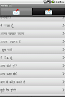 Screenshot of Hindi SMS