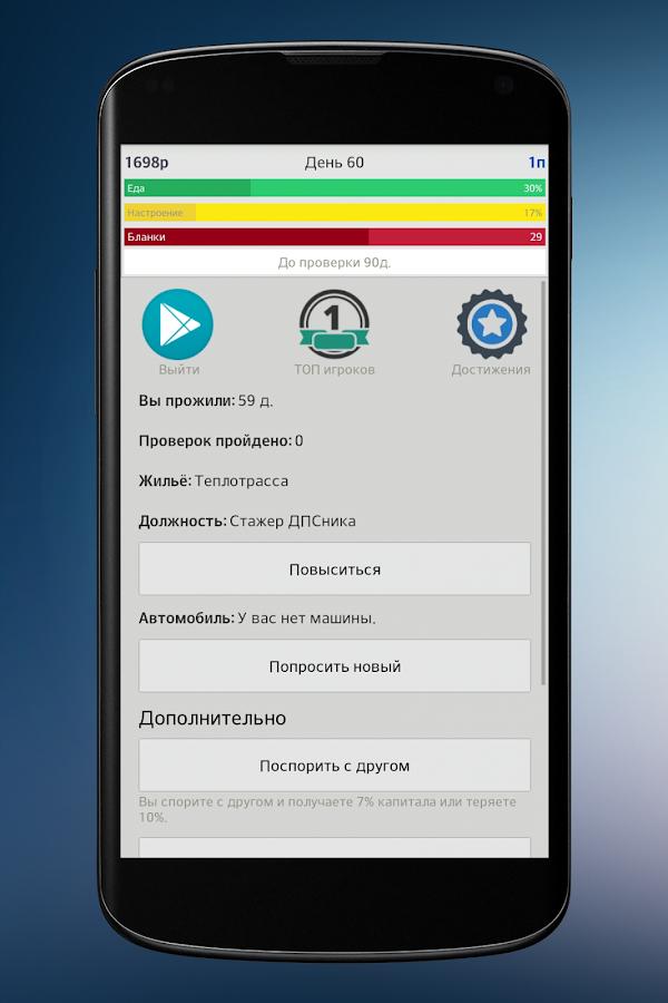 Симулятор Гаишника – Screenshot