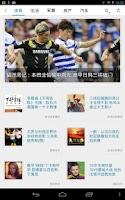 Screenshot of 360爱阅读(7寸安卓Pad版)