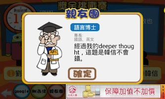 Screenshot of Million School Online