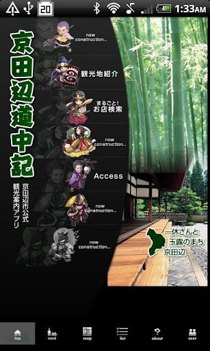 京田辺道中記 β