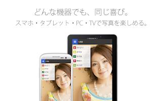 Screenshot of フォトコレクション ~写真の共有・保存・整理アプリ~