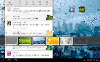 Screenshot of 微博HD