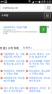 수학방 - screenshot