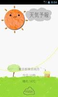 Screenshot of くまくも天気予報