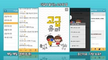 Screenshot of 고급유머 - 스마플