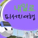 [내일로]피서지여행 icon