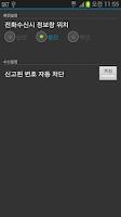 Screenshot of [광고전화차단,번호조회] 됐거든요~☆