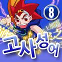 마법천자문 서당 고사성어8 icon