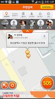 Screenshot of 투투벨♡우리가족 지킴이(여성,자녀,노부모님)♡ 위치추적