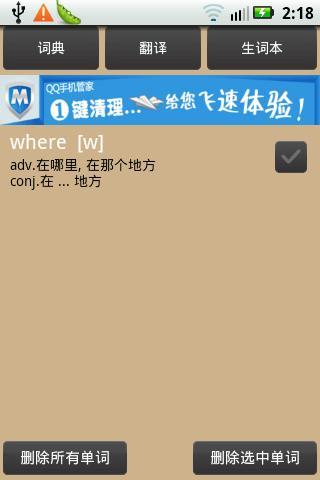 免費書籍App|天天向上英语词典|阿達玩APP