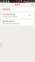 Screenshot of 폰직구